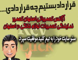 قرارداد سئو سایت اصفهان تعمیر با کلید موفقیت