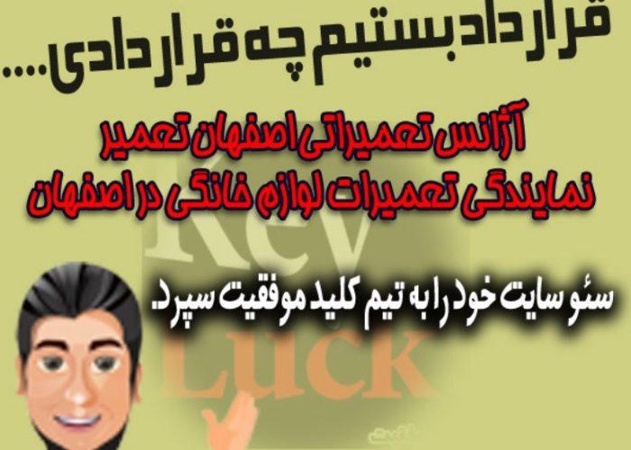 ✌️قرارداد سئو سایت اصفهان تعمیر با کلید موفقیت