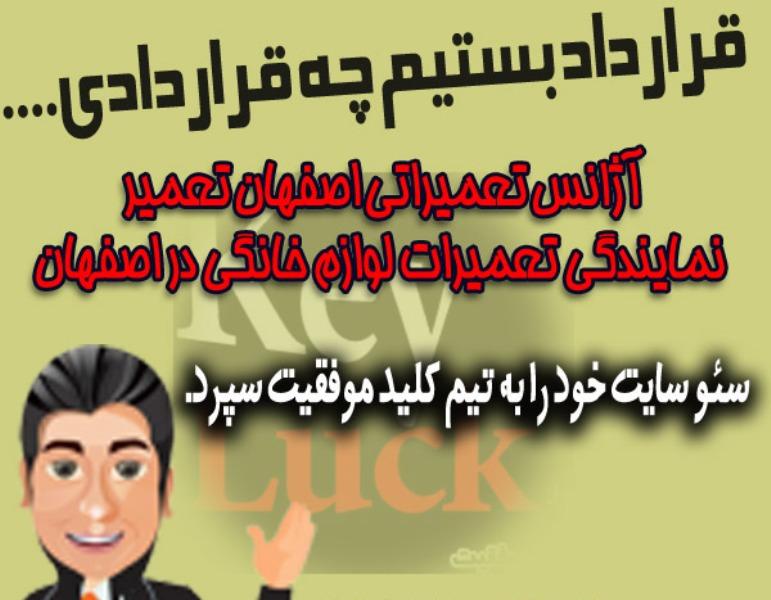 فاز جدید قرارداد سئو سایت اصفهان تعمیر