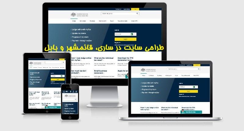 شرکت طراحی سایت در مازندران