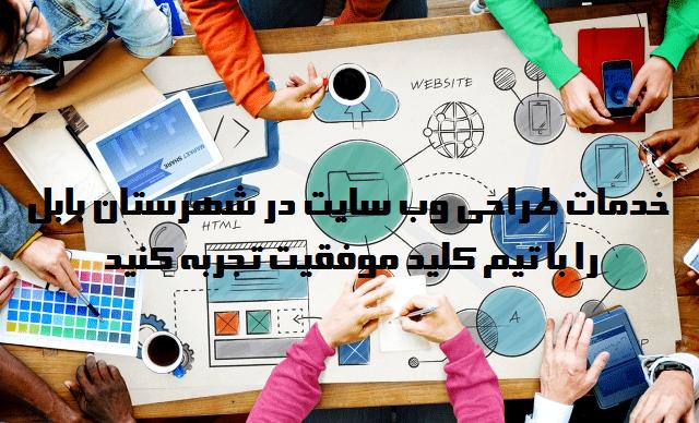 خدمات طراحی وب سایت در شهرستان بابل