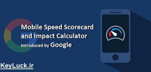 بررسی ابزارهای Mobile Scorecard & Impact Calculator گوگل