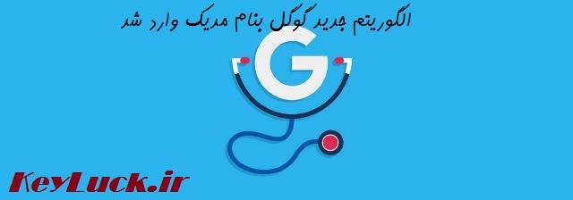 مدیک الگوریتم جدید گوگل
