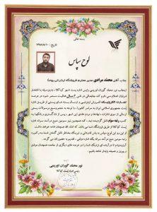 محمد مرادی مفتخر به دریافت لوح سپاس از اداره پست کیاکلا