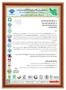 دعوت از محمد مرادی در همایش حامیان محیط زیست