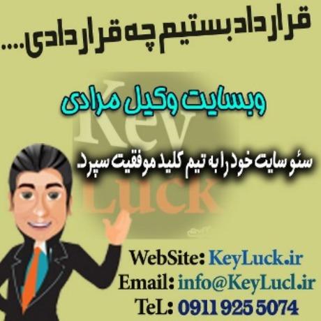 قرارداد سایت وکیل مرادی