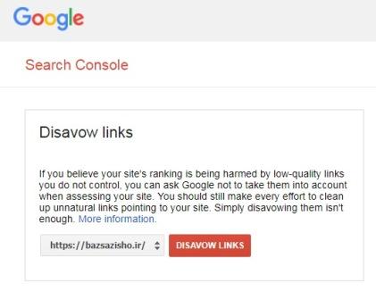 بی اثر کردن لینک در گوگل