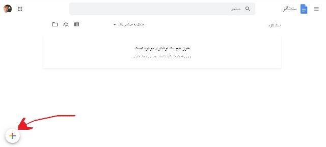 تبدیل گفتار به نوشتار فارسی گوگل