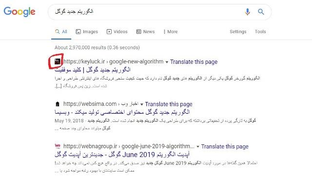 آپدیت جدید جستجو گوگل