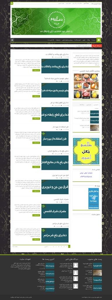 اسکرین شات از سایت دعاگو 786