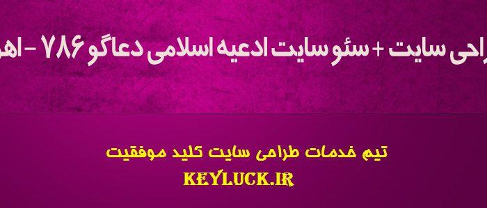 طراحی سایت مذهبی و ادعیه اسلامی دعاگو۷۸۶ – اهواز