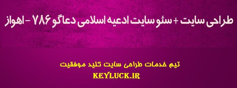 طراحی سایت مذهبی و ادعیه اسلامی دعاگو۷۸۶
