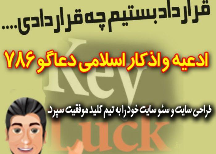 قرارداد سئو سایت + طراحی سایت ادعیه اسلامی