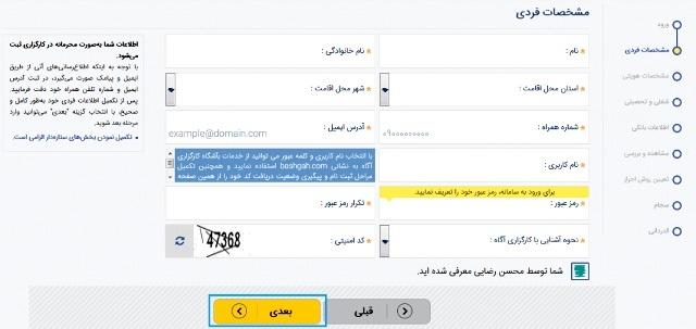 ثبت اطلاعات فردی برای ثبت نام کد بورسی