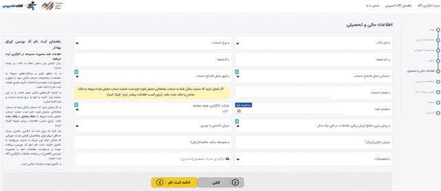 وارد کردن اطلاعات بانکی در آگاه اکسپرس