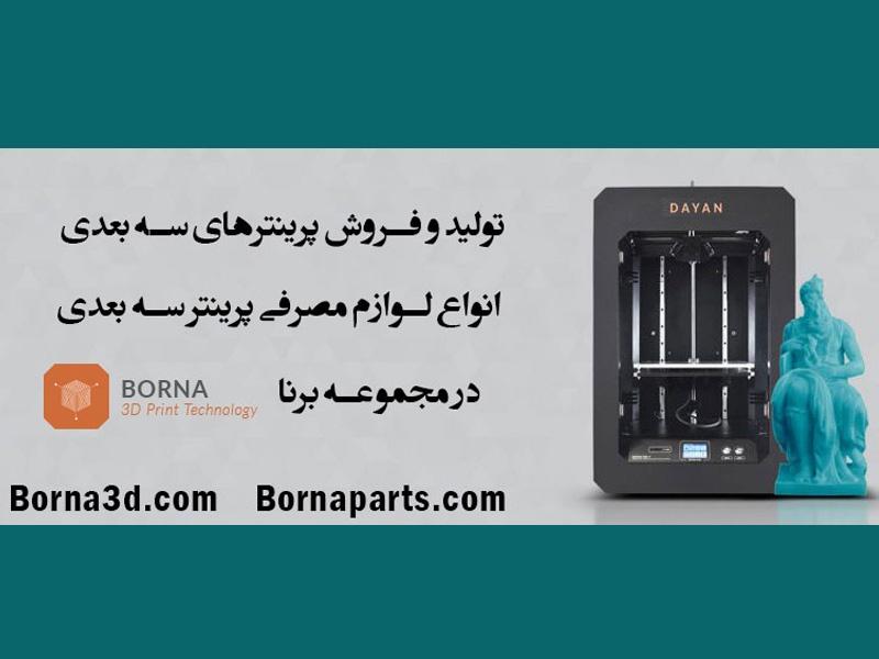 کاربرد پرینترهای سه بعدی در ایران