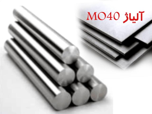 کاربردهای آلیاژ MO40