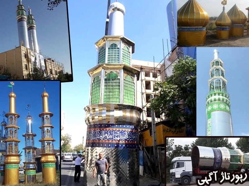 کارگاه ساخت گنبد و گلدسته سازی در مازندران