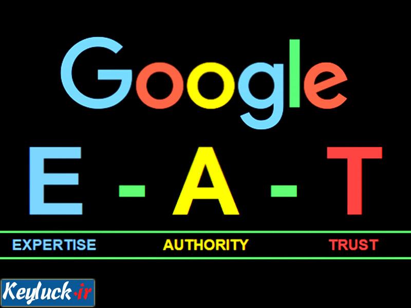 الگوریتم گوگل E-A-T